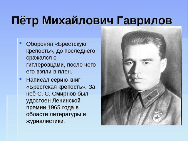 Пётр Михайлович Гаврилов Оборонял «Брестскую крепость», до последнего сражалс...