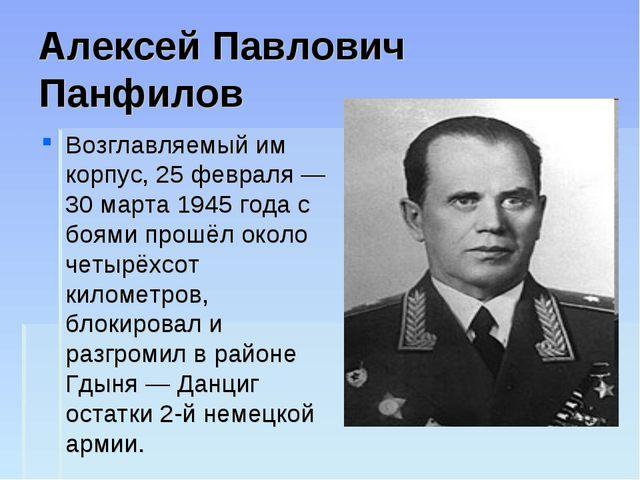 Алексей Павлович Панфилов Возглавляемый им корпус, 25 февраля — 30 марта 1945...