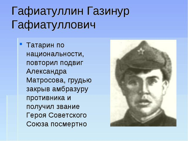 Гафиатуллин Газинур Гафиатуллович Татарин по национальности, повторил подвиг...