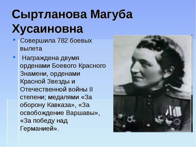 Сыртланова Магуба Хусаиновна Совершила 782 боевых вылета Награждена двумя ор...