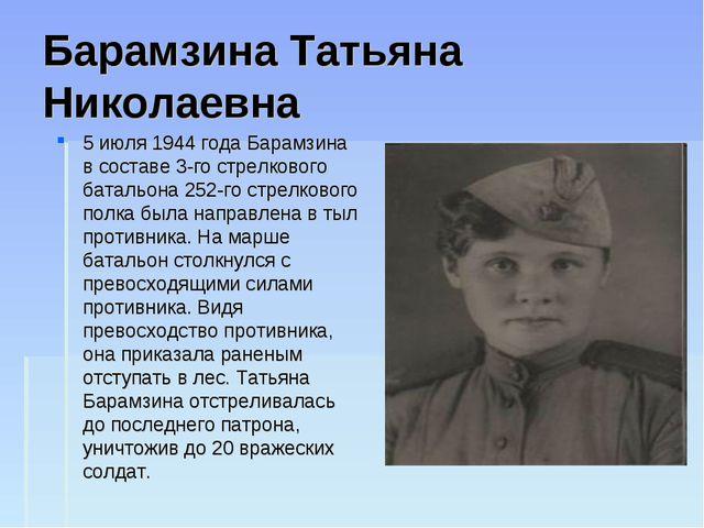 Барамзина Татьяна Николаевна 5 июля 1944 года Барамзина в составе 3-го стрелк...