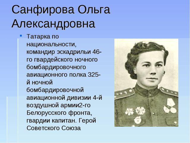 Санфирова Ольга Александровна Татарка по национальности, командир эскадрильи...