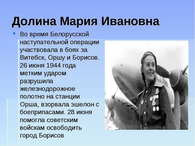 Долина Мария Ивановна Во время Белорусской наступательной операции участвовал...