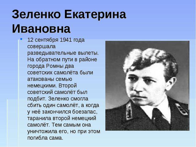 Зеленко Екатерина Ивановна 12 сентября 1941 года совершала разведывательные в...