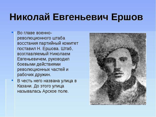 Николай Евгеньевич Ершов Во главе военно-революционного штаба восстания парти...