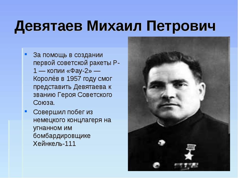 Девятаев Михаил Петрович За помощь в создании первой советской ракеты Р-1 — к...