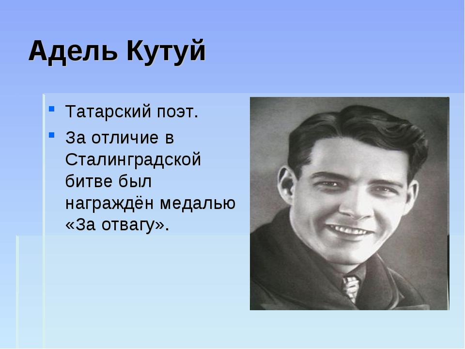 Адель Кутуй Татарский поэт. За отличие в Сталинградской битве был награждён м...