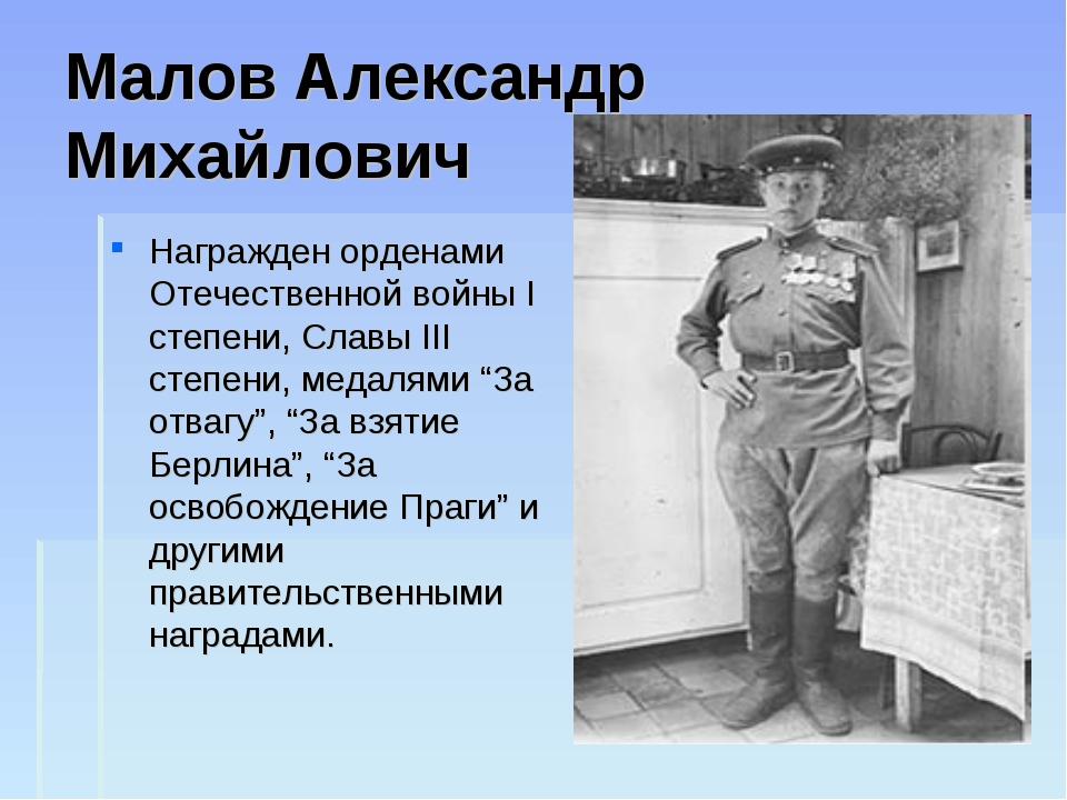 Малов Александр Михайлович Награжден орденами Отечественной войны I степени,...