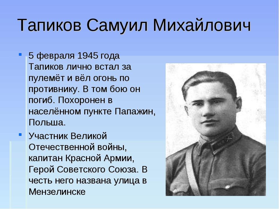 Тапиков Самуил Михайлович 5 февраля 1945 года Тапиков лично встал за пулемёт...
