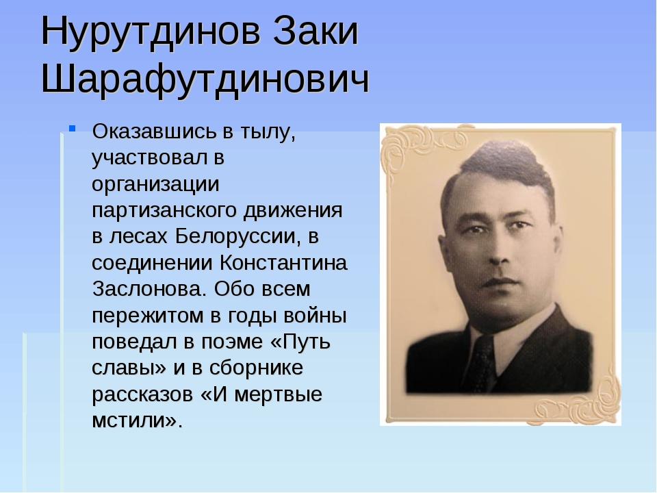 Нурутдинов Заки Шарафутдинович Оказавшись в тылу, участвовал в организации па...