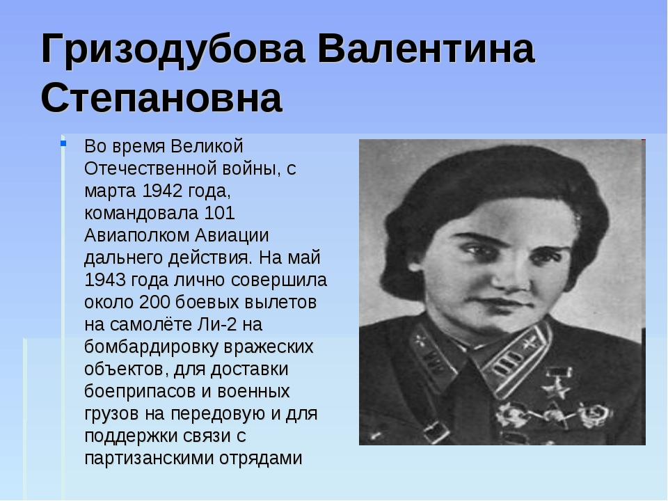 Гризодубова Валентина Степановна Во время Великой Отечественной войны, с март...