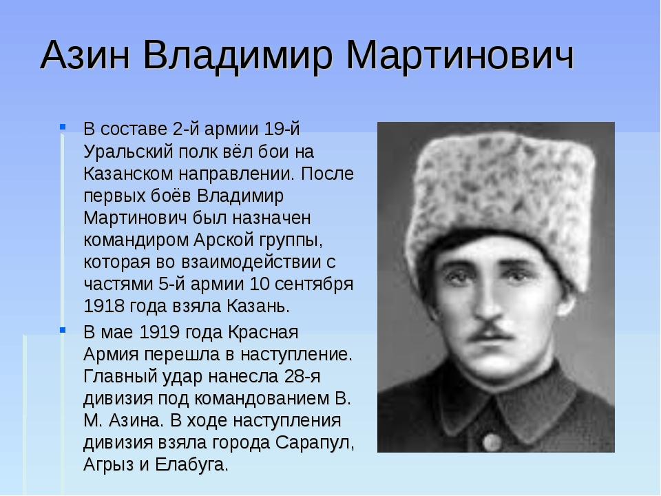 Азин Владимир Мартинович В составе 2-й армии 19-й Уральский полк вёл бои на К...