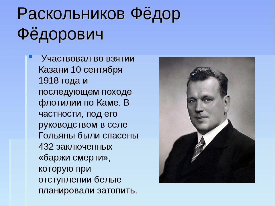Раскольников Фёдор Фёдорович Участвовал во взятии Казани 10 сентября 1918 го...