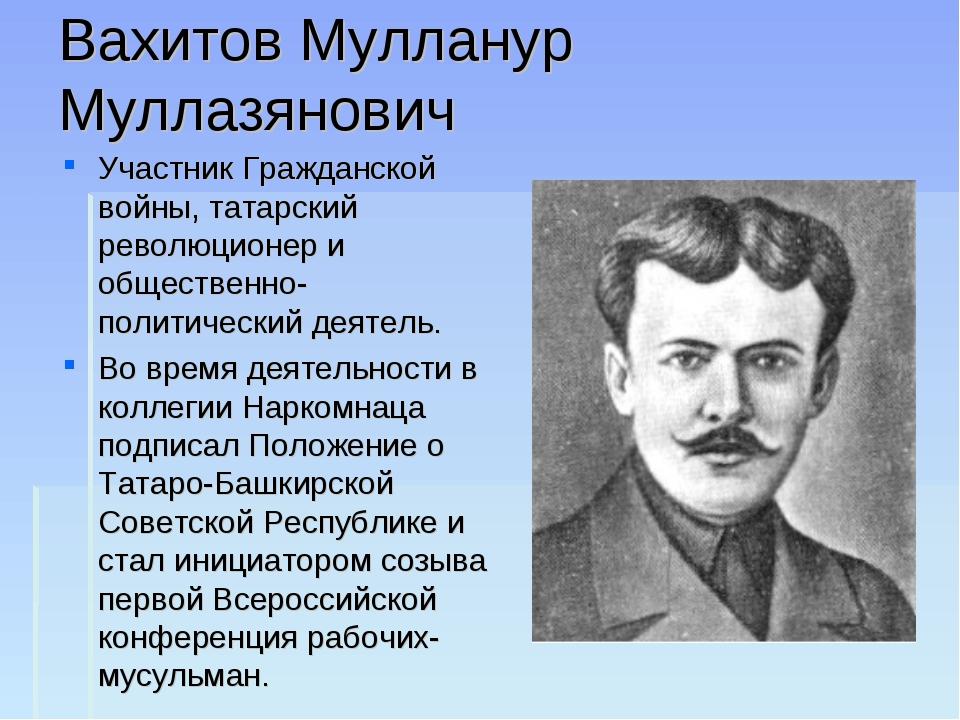 Вахитов Мулланур Муллазянович Участник Гражданской войны, татарский революцио...