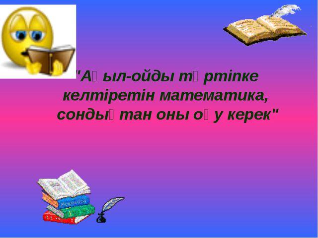 1 6 5 4 3 2 Тапқырлар сайысы