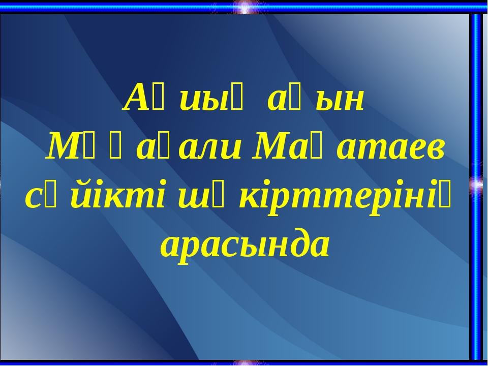 Ақиық ақын Мұқағали Мақатаев сүйікті шәкірттерінің арасында