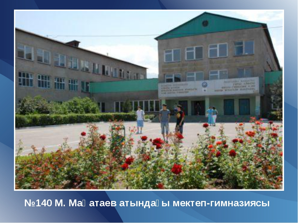 №140 М. Мақатаев атындағы мектеп-гимназиясы