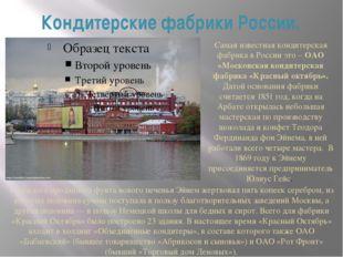 Кондитерские фабрики России. Самая известная кондитерская фабрика в России эт