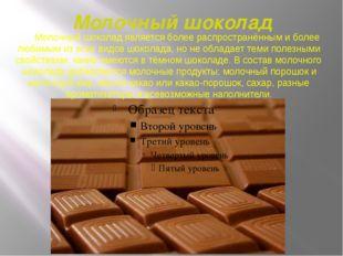 Молочный шоколад Молочный шоколад является более распространённым и более люб