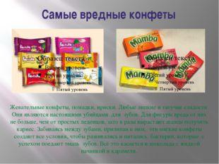 Самые вредные конфеты Жевательные конфеты, помадки, ириски. Любые липкие и тя