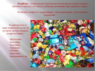 В зависимости от вида конфетной массы, из которой сделана начинка, конфеты бы