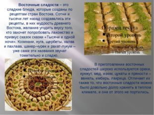 Восточные сладости – это сладкие блюда, которые созданы по рецептам стран Вос