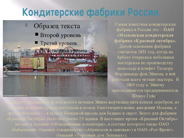 Кондитерские фабрики России. Самая известная кондитерская фабрика в России эт...