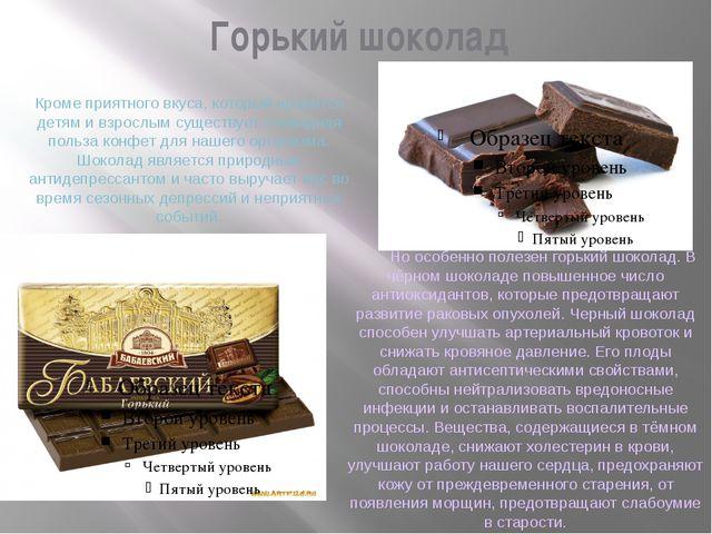 Горький шоколад Но особенно полезен горький шоколад. В чёрном шоколаде повыше...