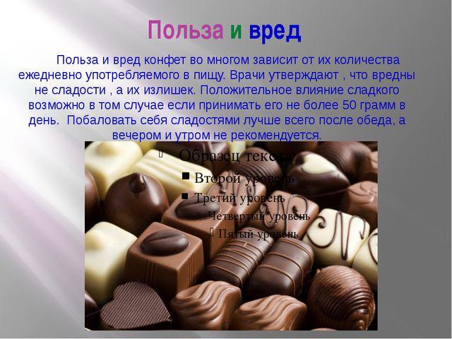 Польза и вред Польза и вред конфет во многом зависит от их количества ежеднев...