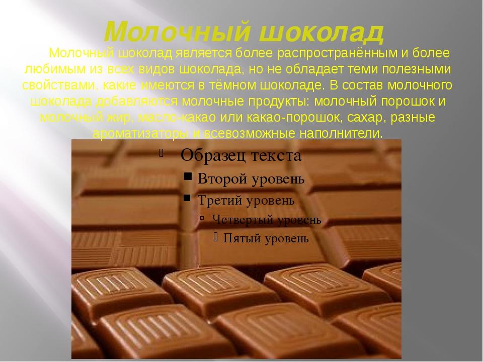 Молочный шоколад Молочный шоколад является более распространённым и более люб...