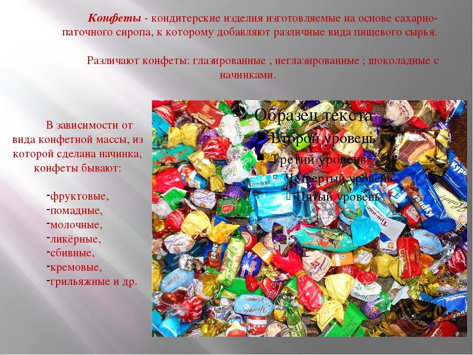 В зависимости от вида конфетной массы, из которой сделана начинка, конфеты бы...