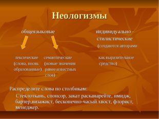 Неологизмы общеязыковые индивидуально - стилистические (создаются авторами ле