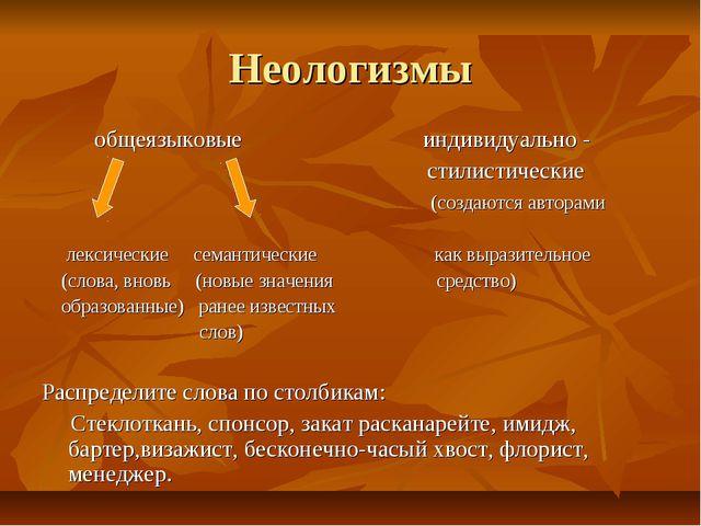 Неологизмы общеязыковые индивидуально - стилистические (создаются авторами ле...