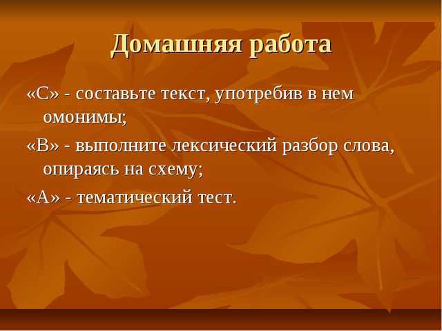 Домашняя работа «С» - составьте текст, употребив в нем омонимы; «В» - выполни...