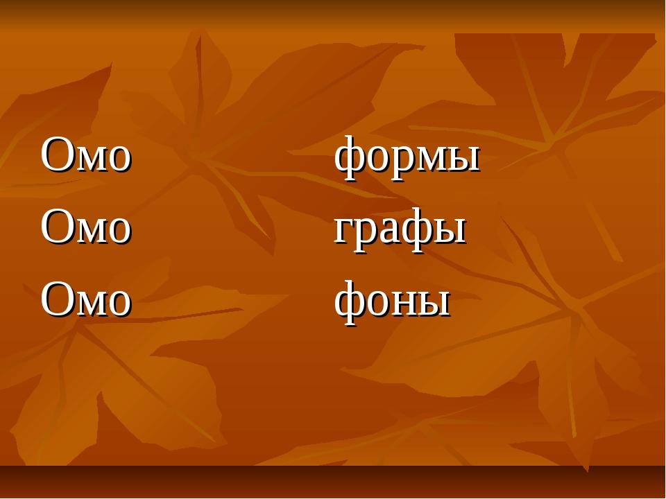 Омо формы Омо графы Омо фоны