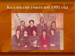 Коллектив учителей 1991 год