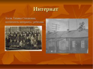 Интернат Косик Татьяна Степановна, воспитатель интерната с ребятами.