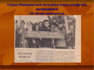 Отряд Машозерской молодёжи перед эстафетой, посвящённой 60-летию комсомола.