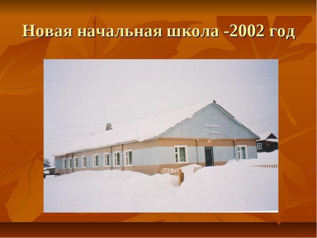 Новая начальная школа -2002 год