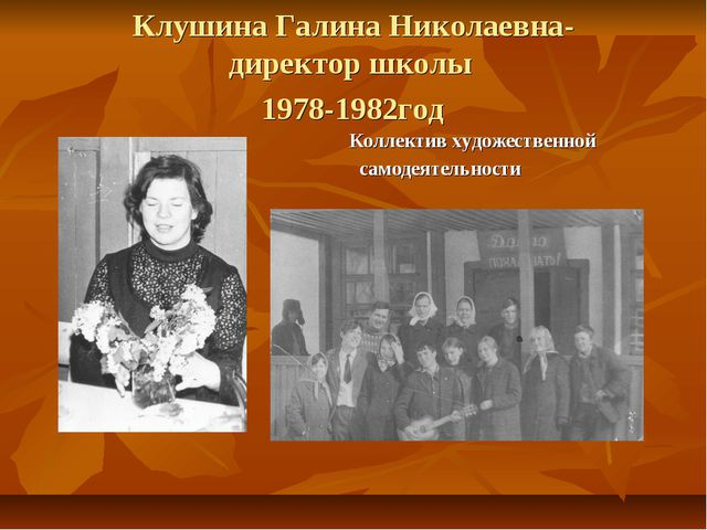 Клушина Галина Николаевна- директор школы 1978-1982год Коллектив художественн...