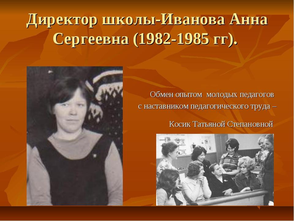 Директор школы-Иванова Анна Сергеевна (1982-1985 гг). Обмен опытом молодых пе...