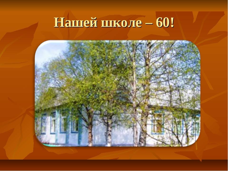 Нашей школе – 60!