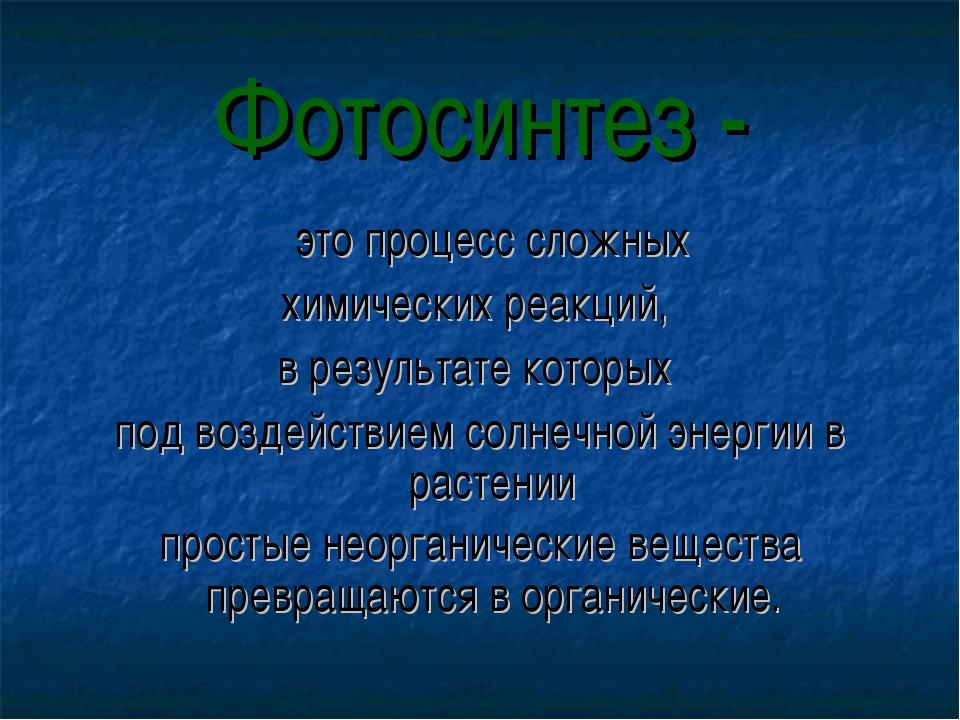 Фотосинтез - это процесс сложных химических реакций, в результате которых по...