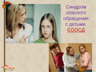 Синдром опасного обращения с детьми. СООСД