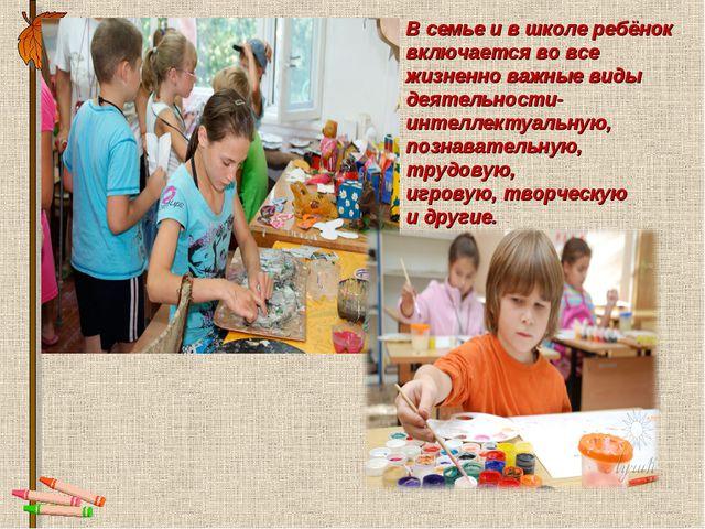 В семье и в школе ребёнок включается во все жизненно важные виды деятельност...