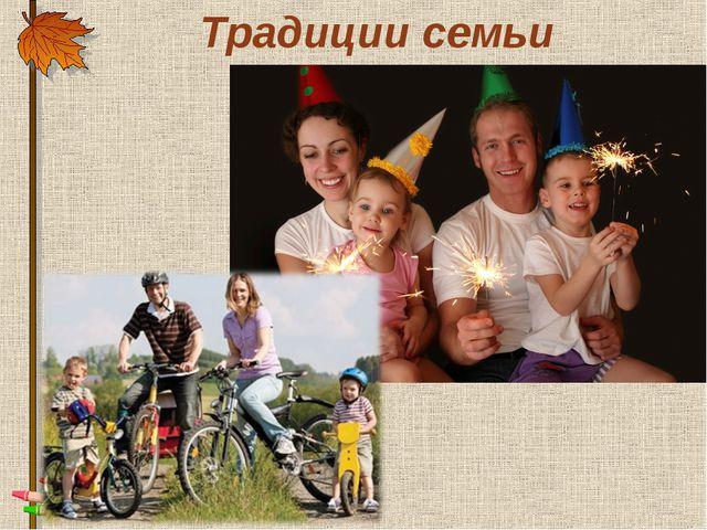 Традиции семьи