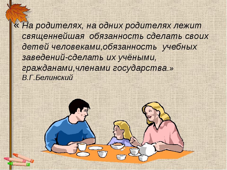 « На родителях, на одних родителях лежит священнейшая обязанность сделать сво...