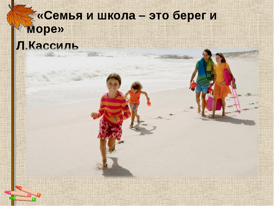 «Семья и школа – это берег и море» Л.Кассиль