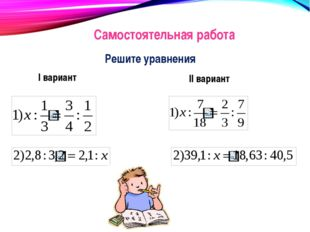Самостоятельная работа Решите уравнения I вариант II вариант