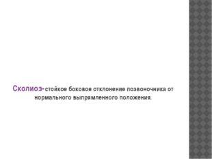 Сколиоз- стойкое боковое отклонение позвоночника от нормального выпрямленного